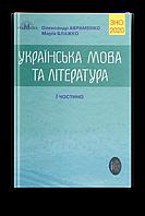 ЗНО 2020. Українська мова та література. І частина
