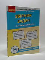 ЗБІРНИК Ранок Математика 1-4 клас Збірник задач з математики Сухарева