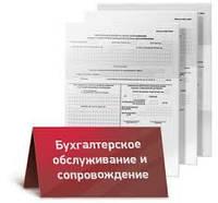Помощь в бухгалтерии
