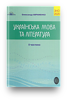 ЗНО 2020. Українська мова та література. ІІ частина
