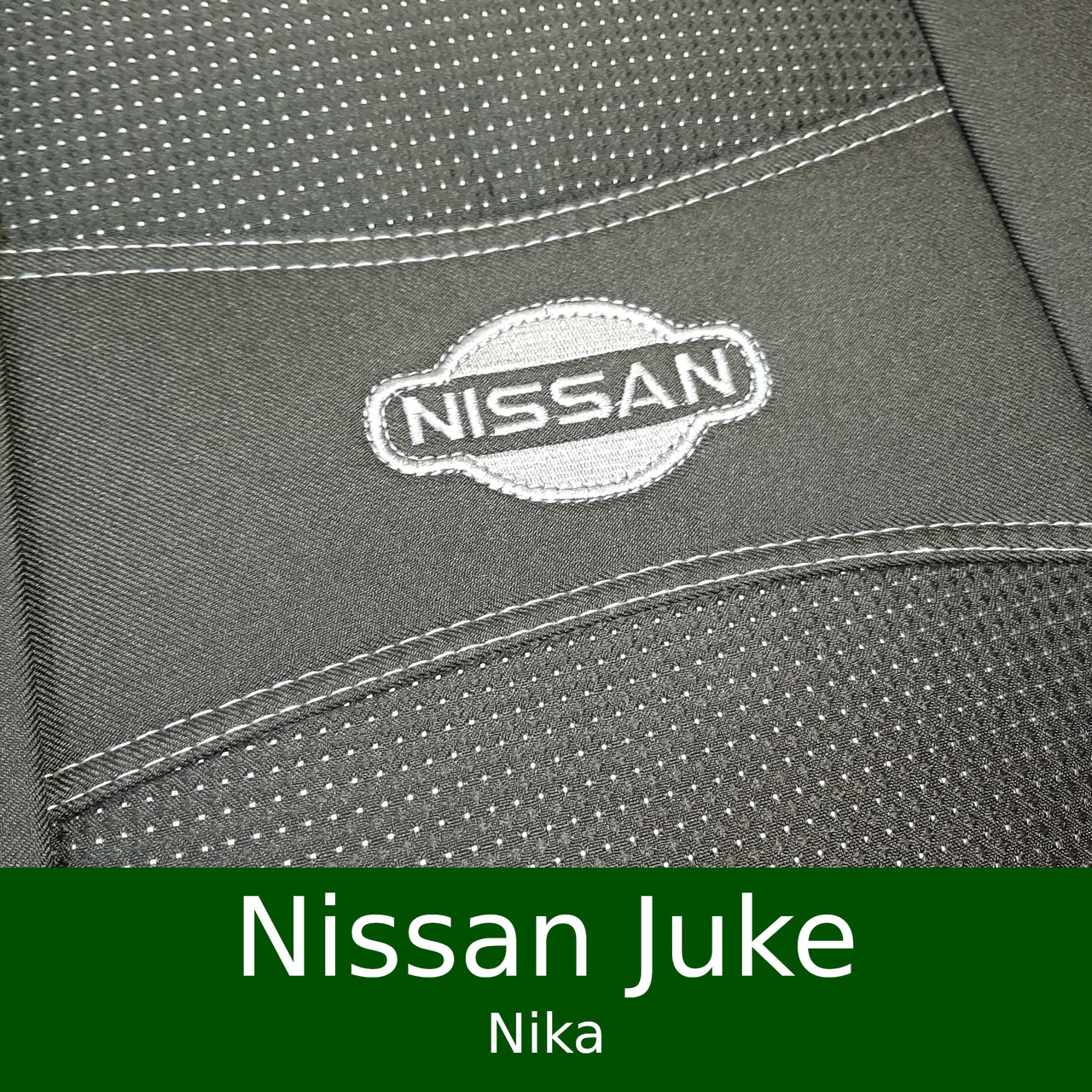 Чехлы на сиденья Nissan Juke 2010- (Nika)