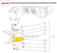 Пластина нижняя корпуса ножей измельчителя Capello Quasar, 01.0210.00
