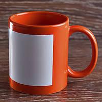 Чашка сублимационная цветная с полем ОРАНЖЕВАЯ, 330 мл