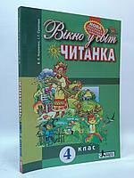 Літера ЛТД Хрестоматія Читанка 4 клас Вікно у світ Науменко, фото 1