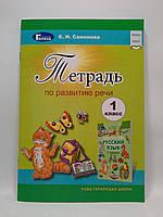 Тетрадь по развитию речи Русский язык 1 класс Самонова Генеза