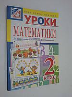 Богдан Посібник для вчителя Уроки математики 2 клас Брудко До Рівкінд