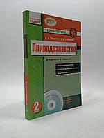 2 клас Ранок Природознавство 2 клас до Грущинська +CD Тетьоркіна