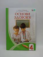 Основи здоров`я 4 клас Зошит практикум Бех Воронцова Алатон