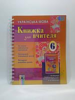 Книга для вчителя Українська мова 6 клас Заболотний Генеза