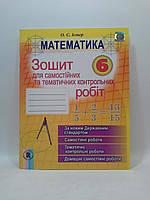 Зошит для самостійних та тематичних контрольних робіт Математика 6 клас Істер Генеза