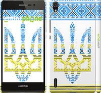 "Чехол на Huawei Ascend P7 Герб - вышиванка желто-голубая ""1197c-49"""