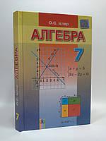 Підручник Алгебра 7 клас Істер Генеза