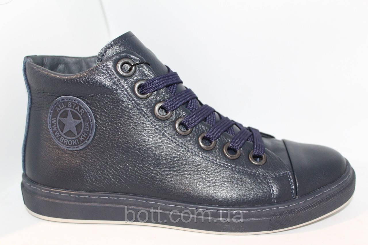 Синие кожаные зимние ботинки