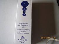 Масло для кончиков волос Kallos Elixir Hair Beautifying Oil