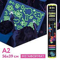 Набор для творчества Рисуй светом А2 (59х39 см) пластиковый коврик в тубусе ТМ Люмик, фото 1
