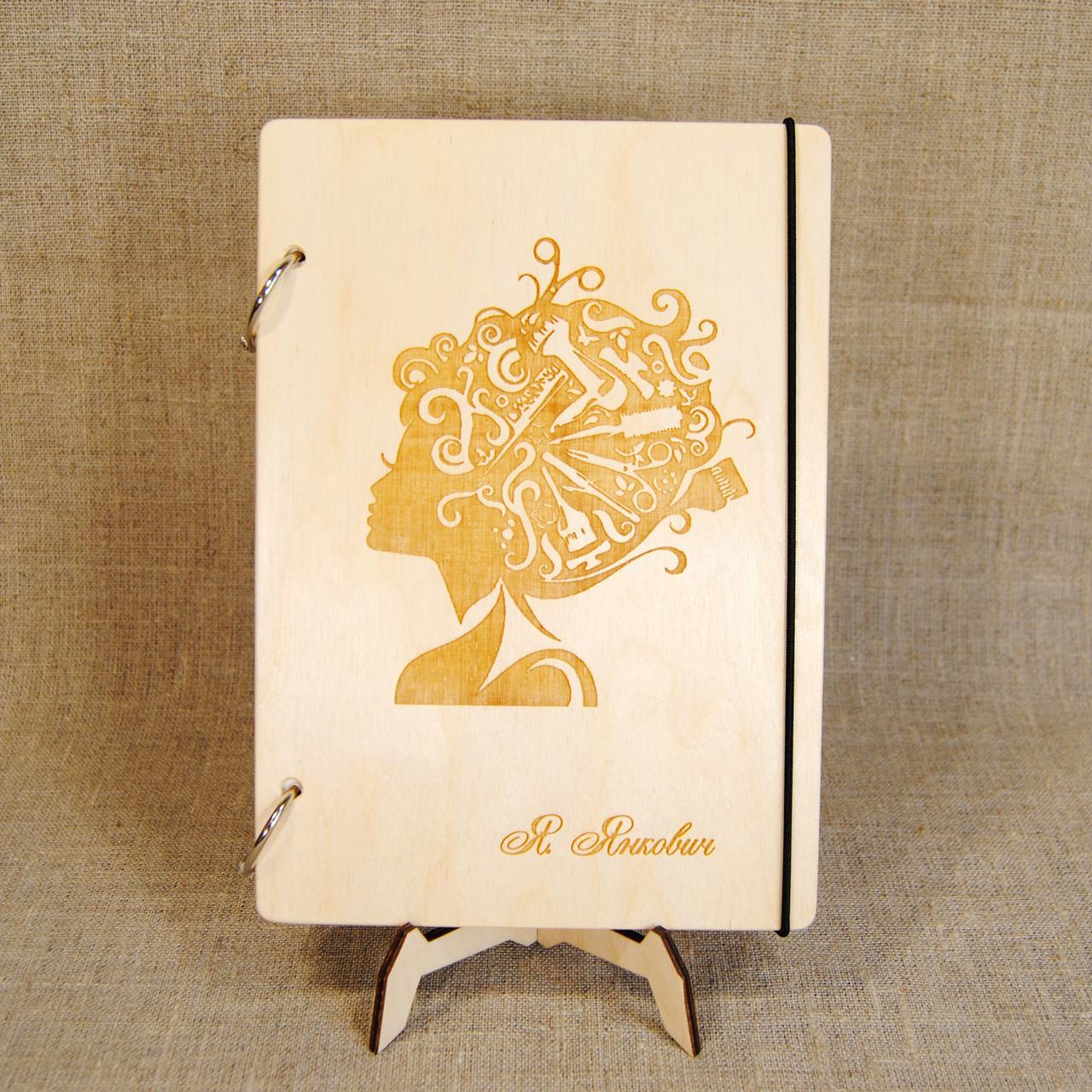 Скетчбук A5. Блокнот в деревянной обложке с индивидуальной гравировкой