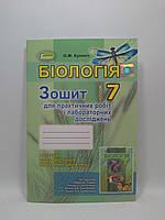 Зошит для практичних робіт і лабораторних досліджень Біологія 7 клас Кулініч Генеза