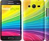"""Чехол на Samsung Galaxy Core 2 G355 Радужные полоски """"2386c-75"""""""