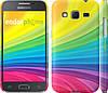 "Чехол на Samsung Galaxy Core Prime G360H Радужные полоски ""2386c-76"""