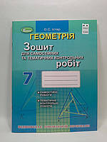 Зошит для самостійних та тематичних робіт Геометрія 7 клас Істер Генеза