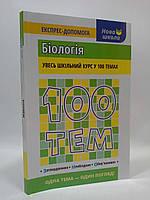 АССА 100 тем НЗО 100 тем Біологія
