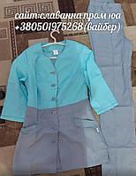 Медицинский костюм от42до66разм.+380501975268(вайбер)