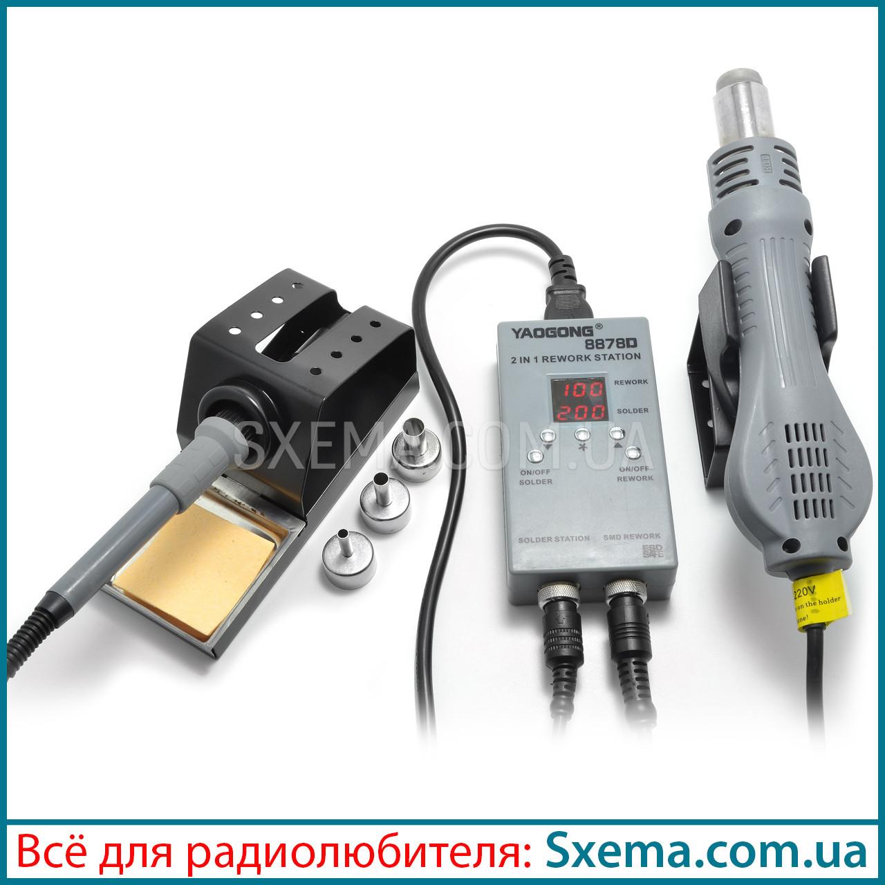 Паяльная станция Yaogong 8878D термофен + качественный паяльник, съемный фен, режим сна