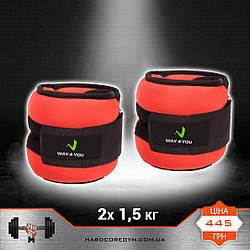 Обважнювачі для рук та ніг 1.5 кг (2 шт)