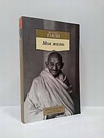 Ганди Моя жизнь