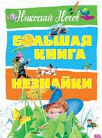 «Большая книга Незнайки»  Носов Н.