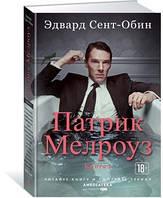 «Патрик Мелроуз. Книга 1»  Сент-Обин Э.
