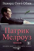 «Патрик Мелроуз. Книга 2»  Сент-Обин Э.