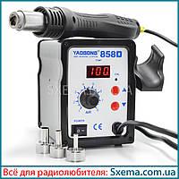 Паяльная станция Yaogong858D термофен для пайки 700W пайка SMD, BGA, QFP, металлический корпус