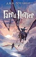 «Гарри Поттер и Орден Феникса» Роулинг Дж.К.