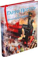 «Гарри Поттер и философский камень (с цветными иллюстрациями)»  Роулинг Дж.К.