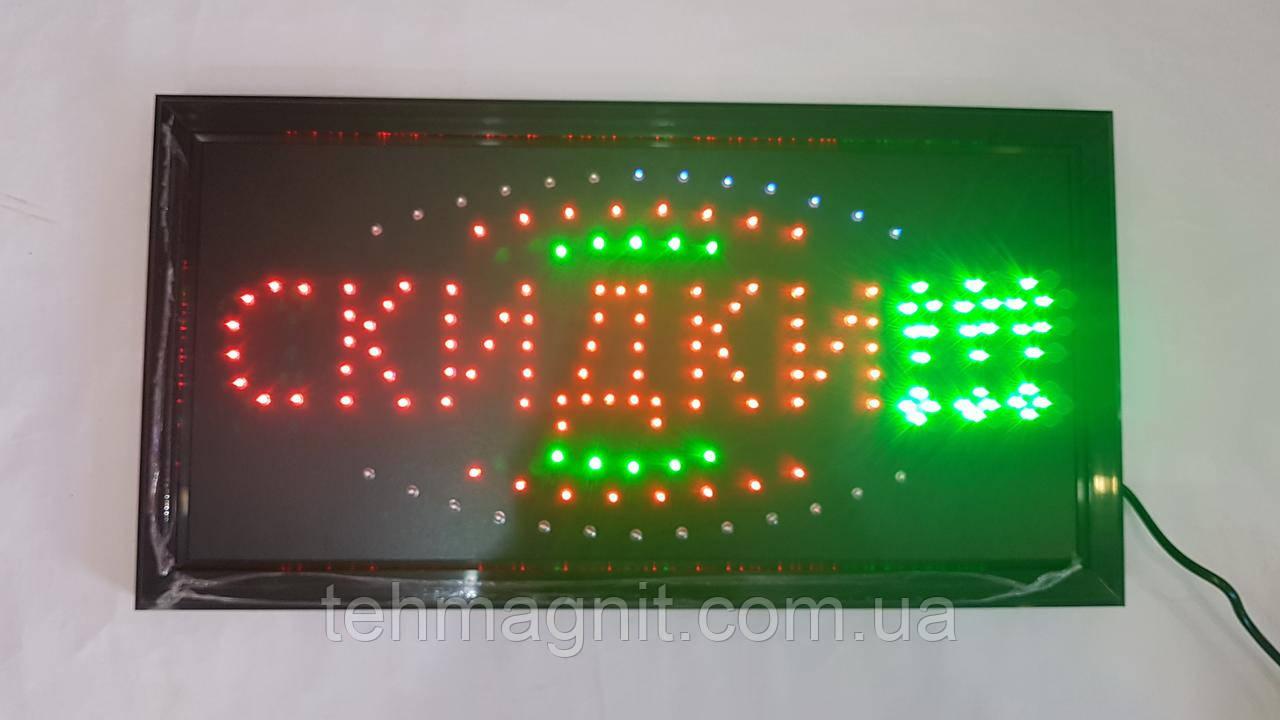 """Светодиодная LED вывеска """"Скидки"""" 48 Х 25 см"""