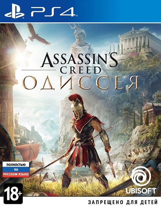 Игра Assassin's Creed: Одиссея для PS4