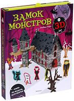 «Замок монстров (книга + 3D модель для сборки)» Борго А.
