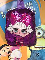 Детский рюкзак куколки Lol в пайетках фиолетовый