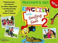 """Карпюк 2 клас набір для вчителя загальне вивчення (ресурсна папка) teacher's set oksana karpiuk english 2 клас купити """"лібра терра"""""""