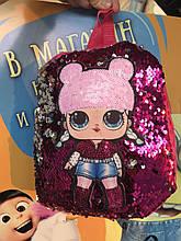 Детский рюкзак куколки Lol в пайетках розовый
