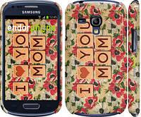 "Чехол на Samsung Galaxy S3 mini Люблю тебя Мама ""2119c-31"""