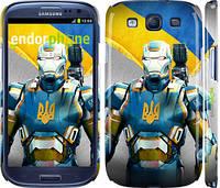 "Чехол на Samsung Galaxy S3 Duos I9300i Украинский киборг ""980c-50"""