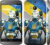 "Чехол на HTC One M8 Украинский киборг ""980c-30"""