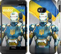 "Чехол на HTC One M7 Украинский киборг ""980c-36"""
