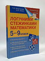 Логічними стежинками математики  5-9 клас Апостолова Генеза