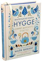 «Hygge. Секрет датского счастья»  Викинг М.