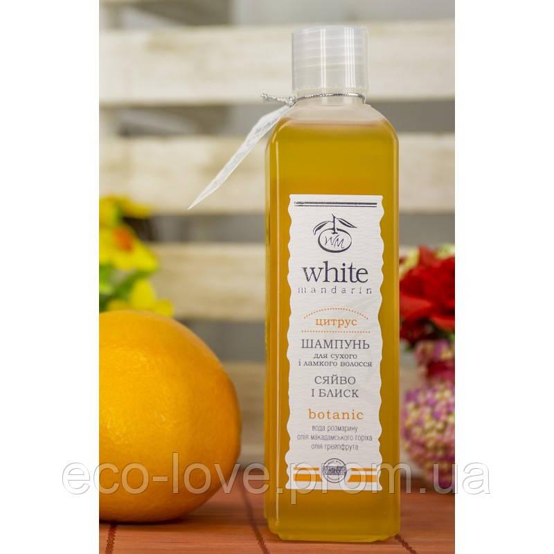 """Шампунь Цитрус """"White Mandarin"""" для сухих і тонкого волосся."""