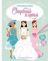 «Свадебные платья»  Уотт Ф.