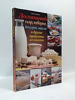 Домашний сыр творог йогурт масло и другие продукты из молока Інгліш Книжковий клуб